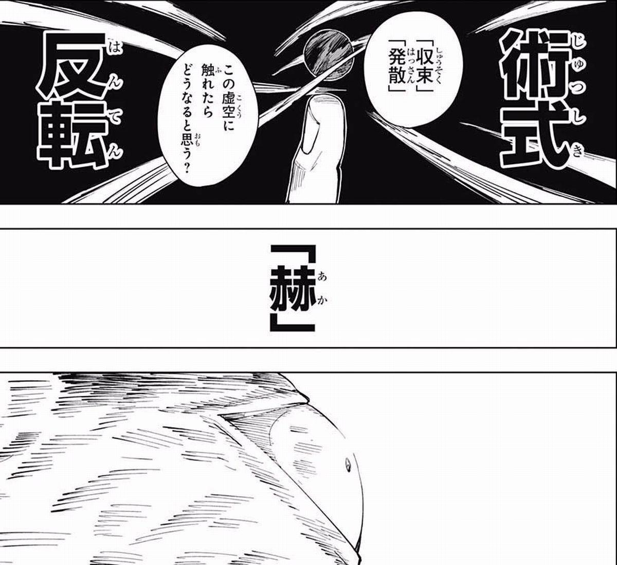 0312 - 【呪術廻戦】五条悟の能力・強さなどをまとめ