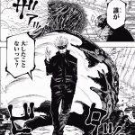 【呪術廻戦】五条悟の能力・強さなどをまとめ