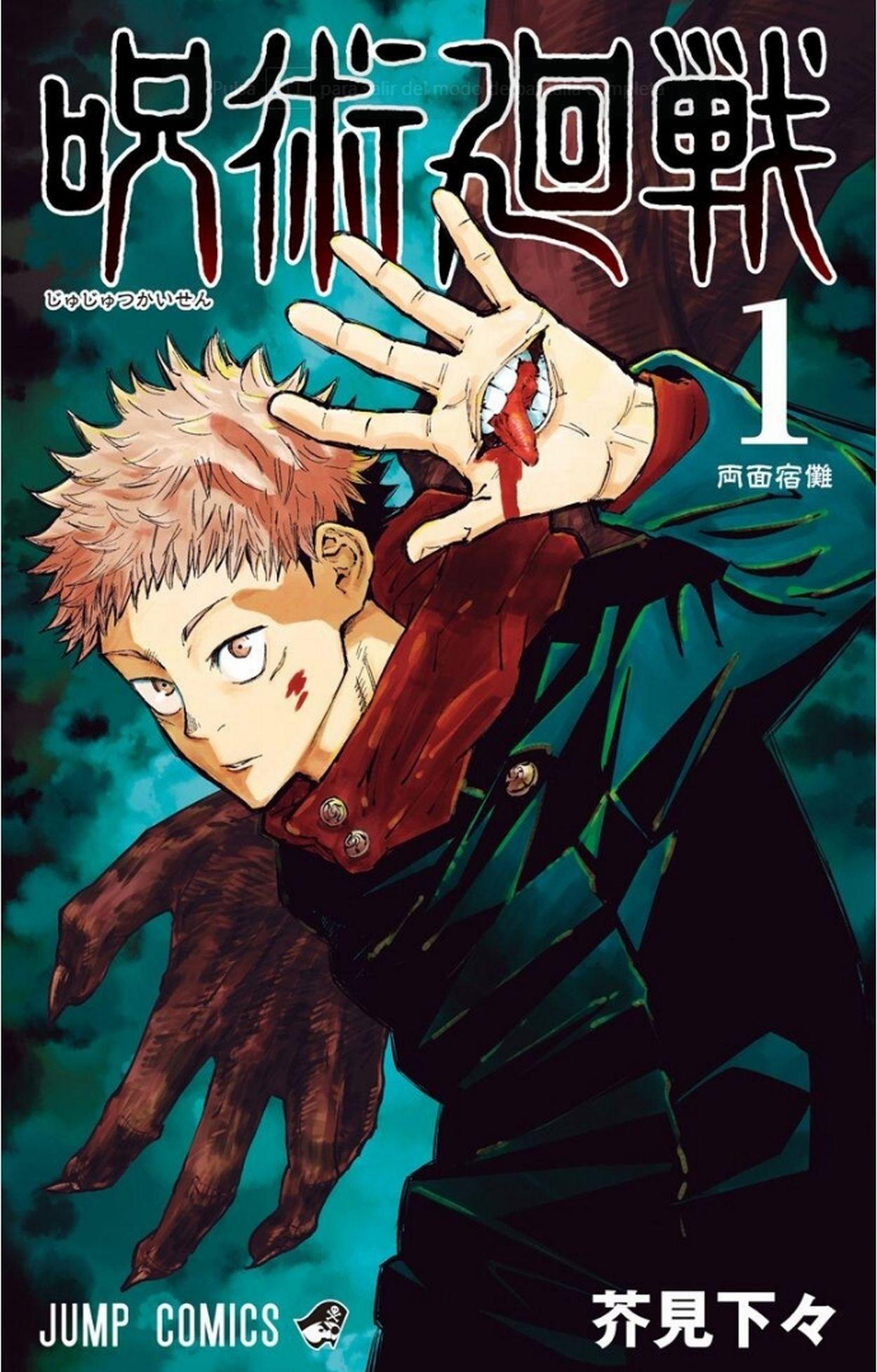 001 - 「呪術廻戦」、2月8日発売の週刊少年ジャンプ10号掲載分は休載へ