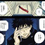 【腹筋崩壊】呪術廻戦のおもしろコラ画像まとめてみた!!