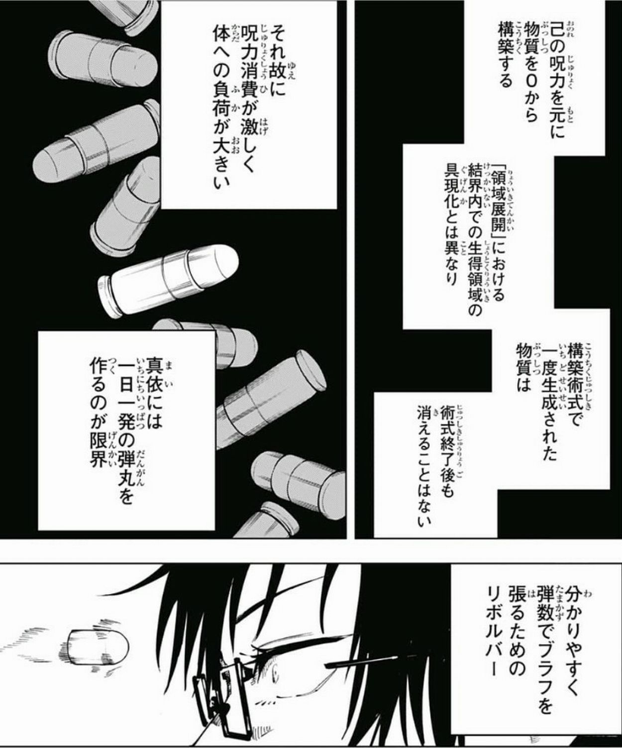 構築術式(こうちくじゅつしき)