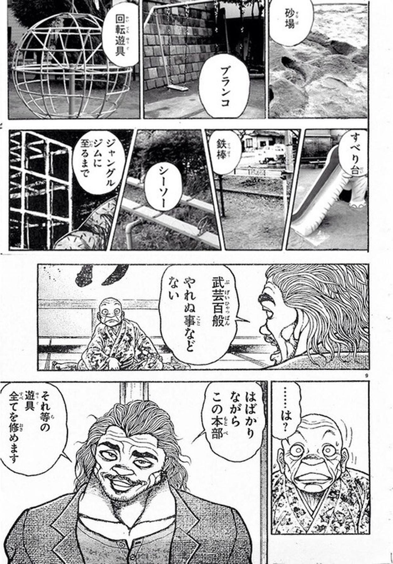 43d8d70a s - 【腹筋崩壊】刃牙シリーズの面白いコラ画像まとめてみた!!